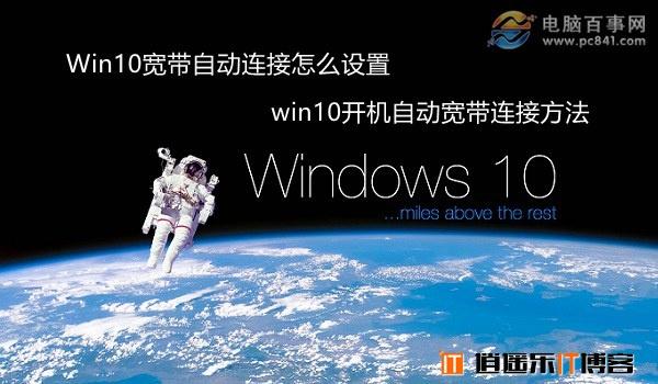 Win10宽带自动连接怎么设置 win10开机自动宽带连接方法