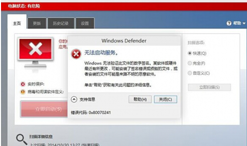win10 windows defender无法打开/无法启动