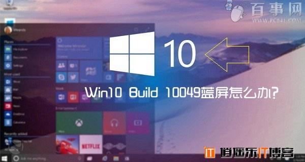 Win10 Build 10049蓝屏怎么办?2种解决办法