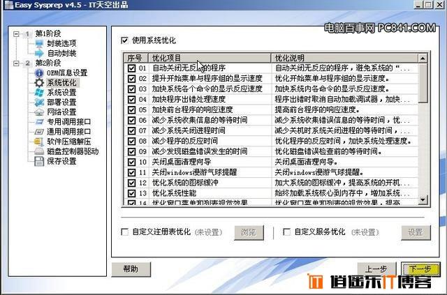 怎么系统封装?手把手教你Win7与Win10系统封装教程