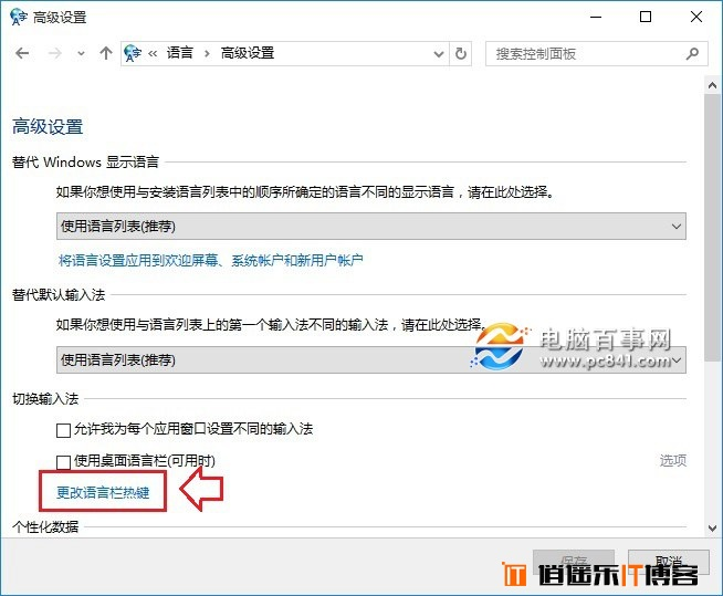 Win10怎么切换输入法 Win10切换输入法快捷键设置方法