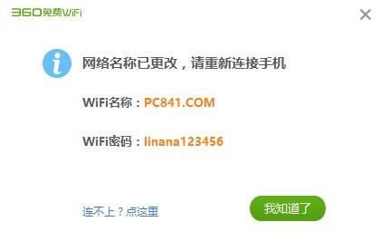 Win10怎么共享Wifi 360免费Wifi设置Win10 Wifi热点方法