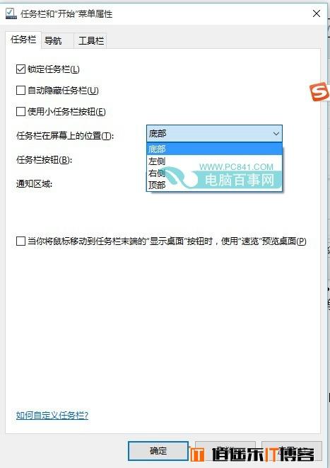 Win10任务栏怎么隐藏 详解Win10任务栏设置方法