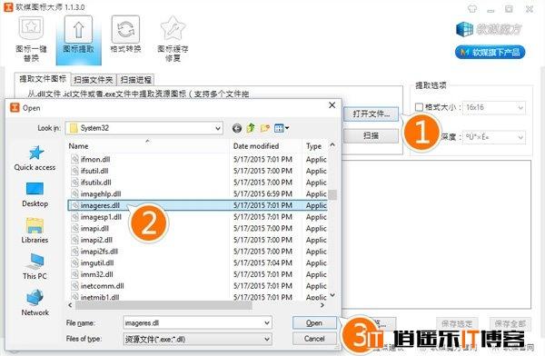 怎么提取Win10图标 Win10预览版系统图标提取教程