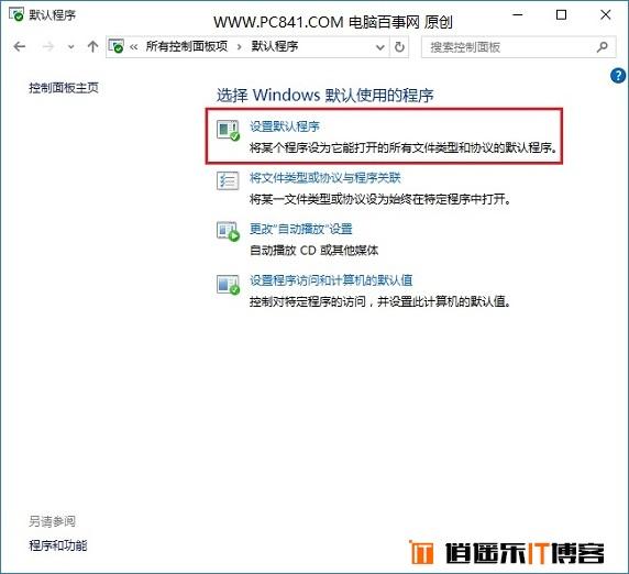 Win10默认浏览器怎么设置? Win10设置Edge为默认浏览器方法