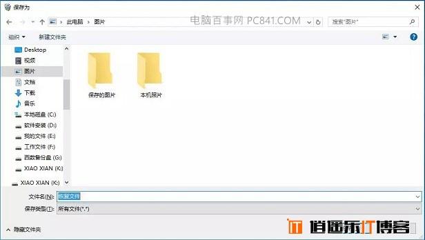 Win10回收站清空了怎么恢复?免费恢复Win10删除的文件方法
