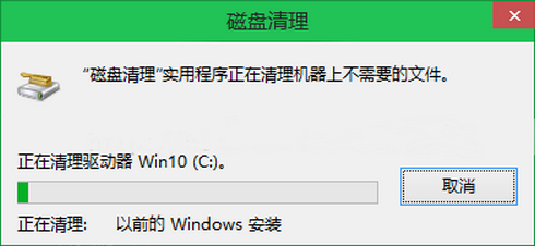 Win10怎么删除windows.old?Win10删除windows.old教程