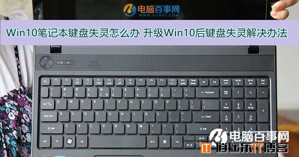 Win10笔记本键盘失灵怎么办 升级Win10后键盘失灵解决办法