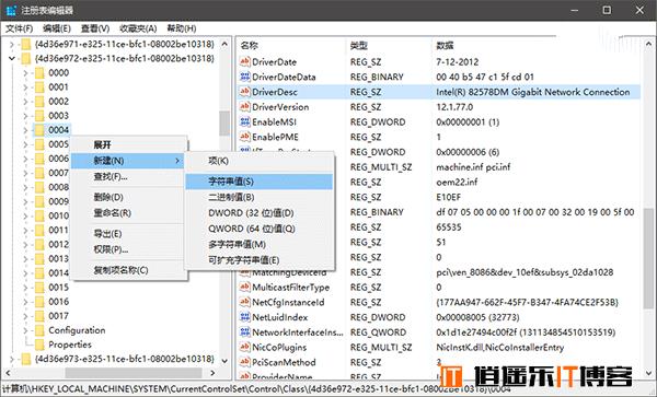 Win10网卡物理地址怎么修改 Win10网卡物理地址MAC修改教程