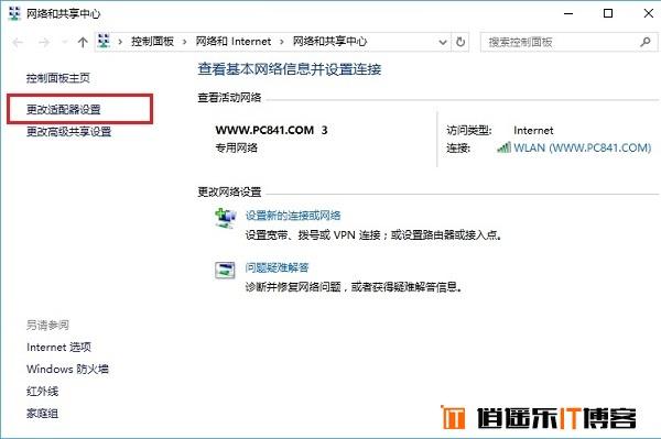 Win10怎么禁用IPv6?Win10关闭iPv6地址方法