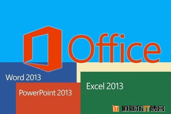win10如何安装和修复office 2013