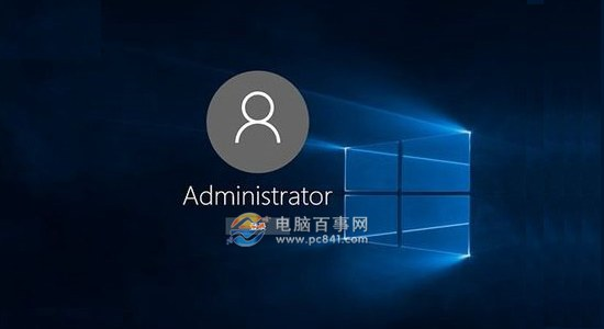 Win10怎么打开超级管理员 Win10开启Administrator账号方法