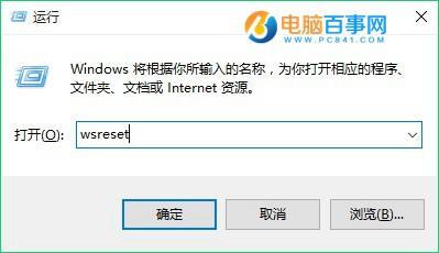 Win10应用商店怎么清理缓存?应用商店清理缓存wsreset命令用法
