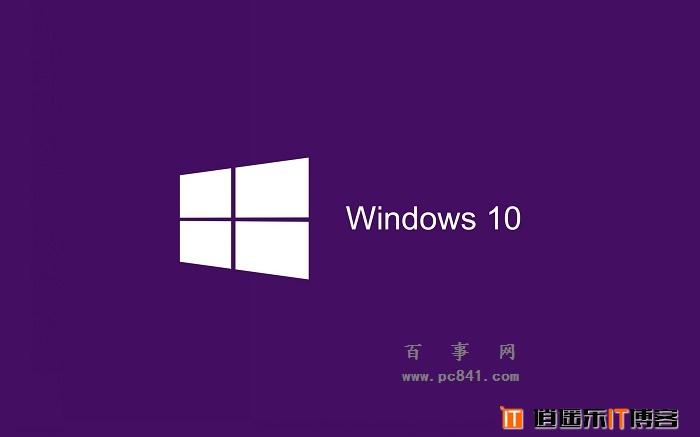 Win10正式版微软官方原版ISO系统镜像下载大全