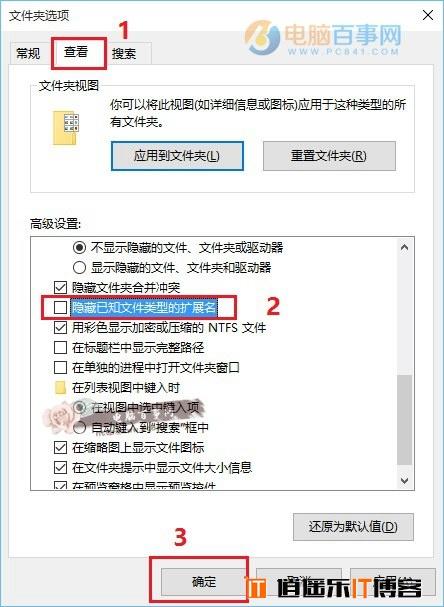 Win10文件后缀名怎么显示?2种Win10显示文件名后缀方法