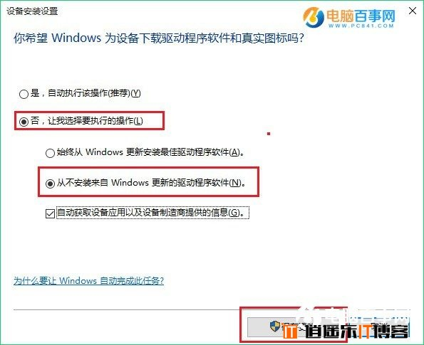 Win10驱动更新怎么关闭 Win10禁用驱动自动更新方法