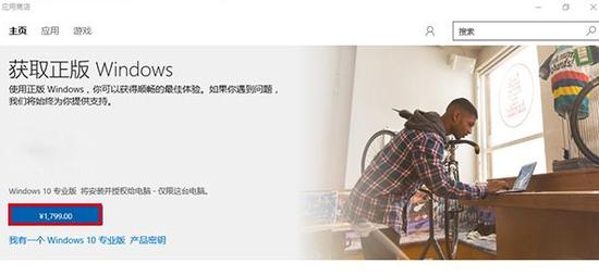 win10真的免费吗 Win10家庭版升专业版价格曝光 中国最贵