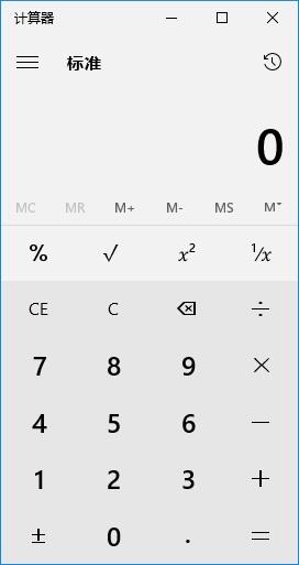 Win10计算器在哪 打开Win10计算器的3种方法