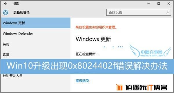 Win10升级出现0x8024402f错误解决办法