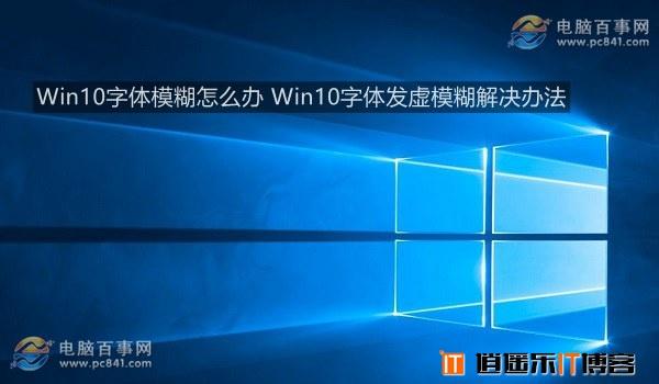 Win10字体模糊怎么办 Win10字体发虚模糊解决办法