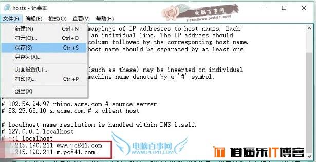 Win10怎么修改hosts文件 Win10系统hosts修改不了解决办法