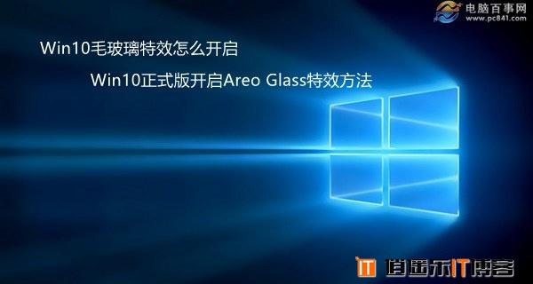 Win10毛玻璃特效怎么开启 Win10正式版开启Areo Glass特效方法