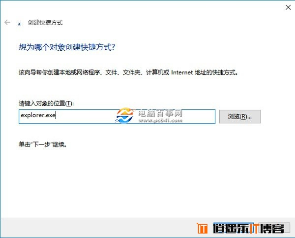 Edge浏览器怎么放到桌面 2种Edge浏览器快捷方式放桌面方法