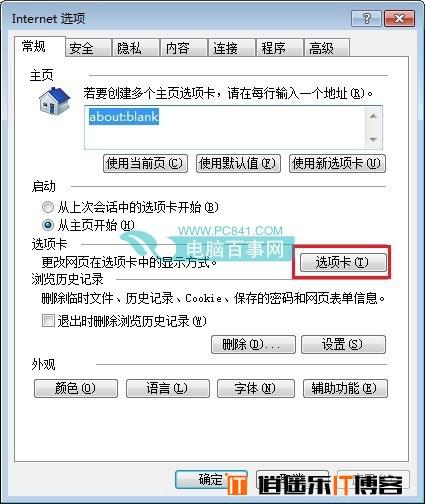 IE11新选项卡怎么设置 IE11一个窗口打开多个页面设置方法
