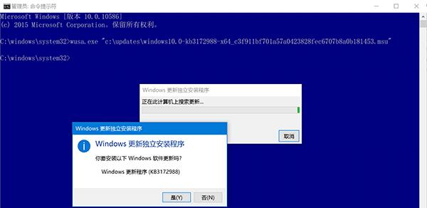 Win10如何手动安装CAB和MSU格式更新包?