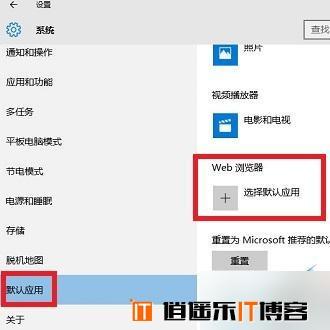 win10怎么把edge设置为默认浏览器
