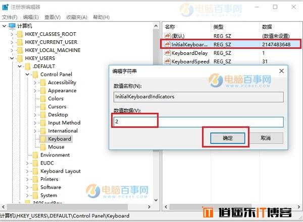 Win10小键盘默认开启怎么设置 Win10开机默认开启数字小键盘方法