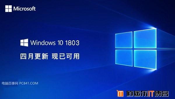 Win10 1803有哪些新功能?Win10 2018四月正式版新特性汇总