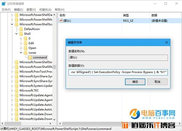 Win10技巧:为PS1文件右键菜单添加管理员权限选项