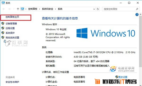 Win10控制面板在哪 打开Win10控制面板快捷键