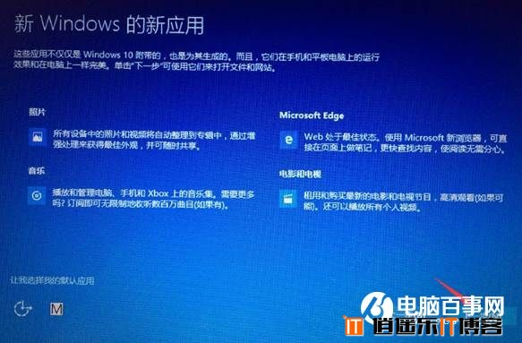 Win8.1怎么升级Win10 Win8.1通过update升级Win10详细教程