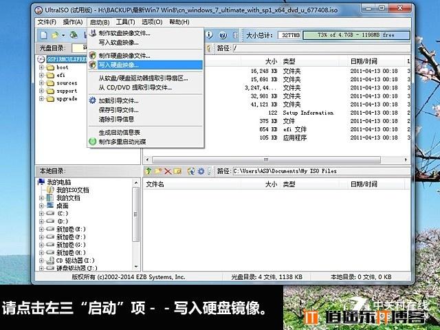 UltraISO制作Win10安装U盘教程