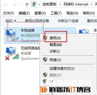 win7升级Win10后QQ能上打不开网页的解决方法