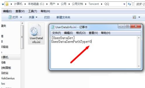 Win10QQ登陆不了怎么办?Win10QQ无法访问个人文件夹解决方法