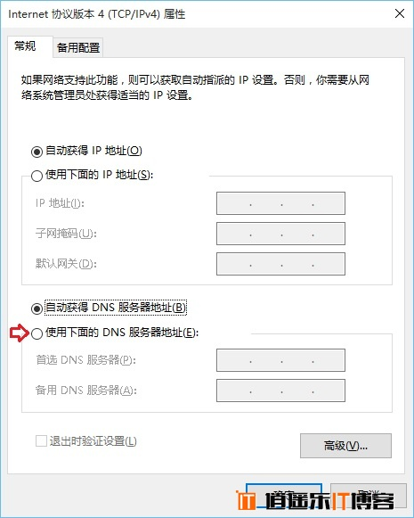笔记本DNS怎么设置 Win10笔记本设置阿里公共DNS教程