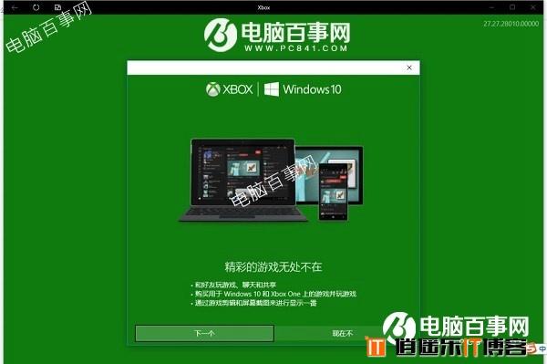 Win10录屏功能怎么用 Win10自带一键录屏使用教程