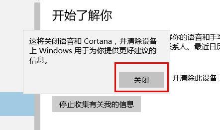 Win10怎么关闭隐藏并删除小娜 Win10关闭隐藏并删除小娜教程