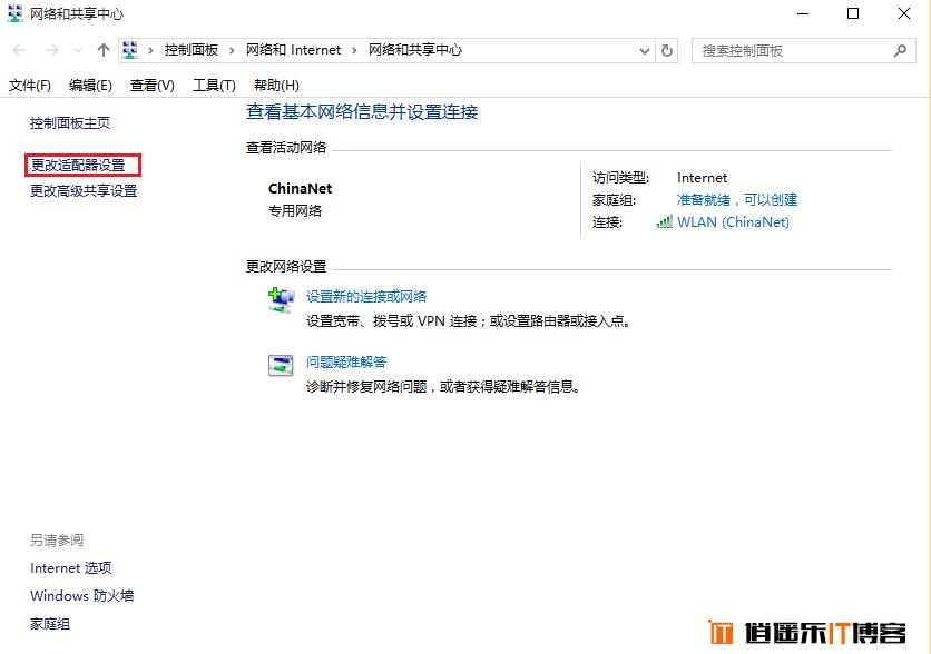 win10建立VPN详细教程