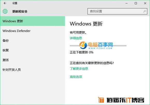 Win10 windows更新在哪?Win10手动更新补丁升级方法
