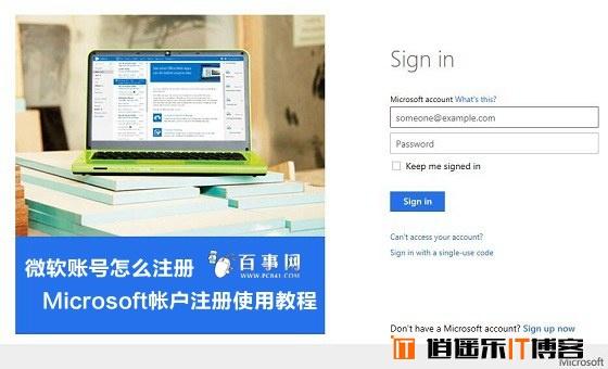 微软账号怎么注册 Microsoft帐户注册使用教程