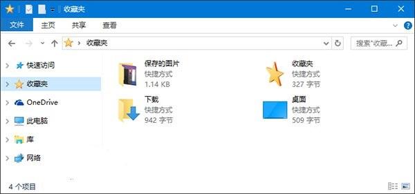 快速找回Win10资源管理器中的收藏夹方法