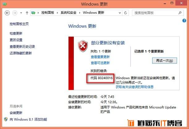 Win10无法安装80240016代码解决办法
