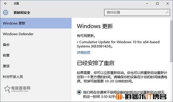 Win10累积更新KB3081424安装失败的解决方法