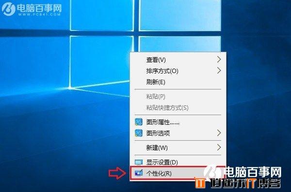 Win10网上邻居在哪? Win10桌面显示网上邻居网络图标方法