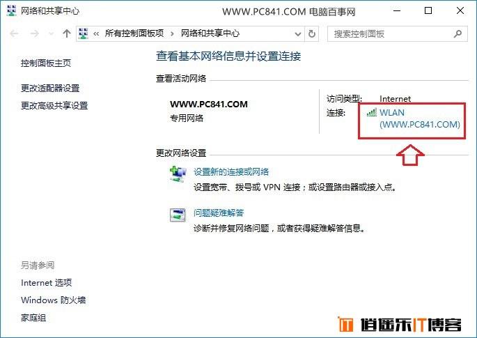 Win10怎么改dns Win10设置DNS地址教程
