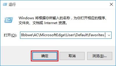 Edge浏览器收藏位置在哪?Edge斯巴达浏览器导入收藏夹方法